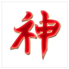 Spirit in Pure Kanji Red Edit Canvas Art