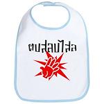 Dop Salop Salai (Slap You Silly) Thai Phrase Bib