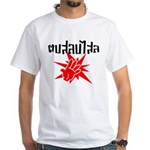 Dop Salop Salai (Slap You Silly) Thai Phrase White
