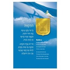 Hatikvah Dove - English Poster