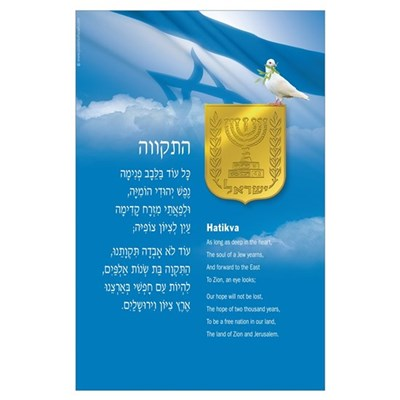 Hatikvah Dove - English Poster
