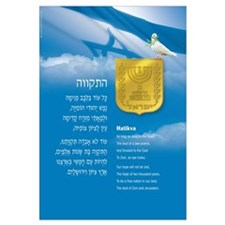 Hatikvah Dove - English