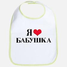 I Love Grandma (Russian) Bib