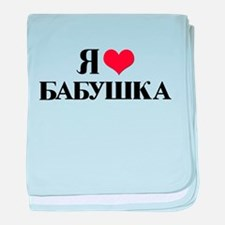 I Love Grandma (Russian) baby blanket