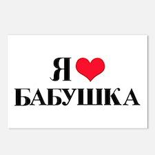 I Love Grandma (Russian) Postcards (Package of 8)