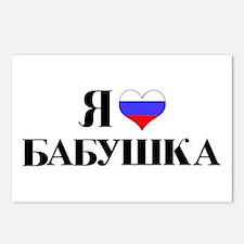 I Love Grandma (RUS flag) Postcards (Package of 8)