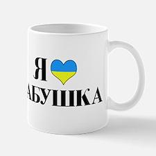 I Love Grandma (UKR flag) Mug