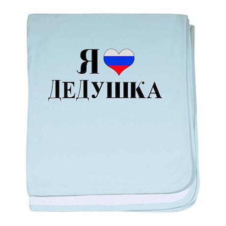 I Love Grandpa (RUS flag) baby blanket