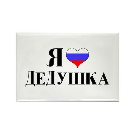 I Love Grandpa (RUS flag) Rectangle Magnet
