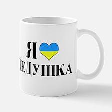 I Love Grandpa (UKR flag) Mug