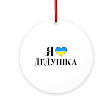 I Love Grandpa (UKR flag) Ornament (Round)