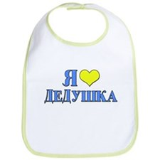 I Love Grandpa (Russian) Bib