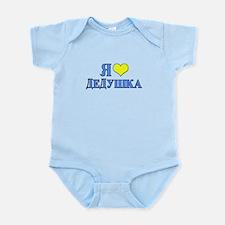 I Love Grandpa (Russian) Infant Bodysuit