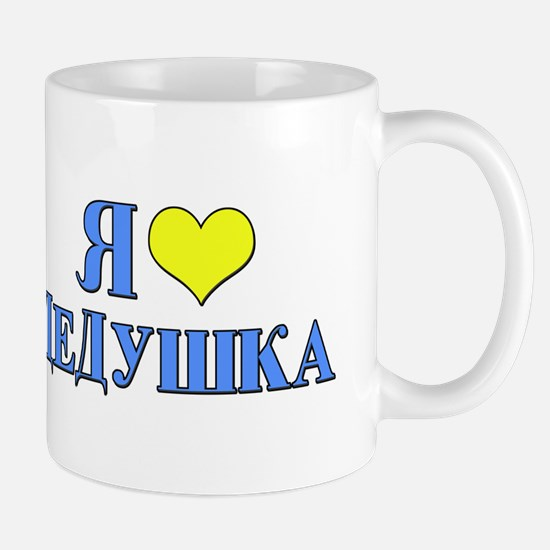 I Love Grandpa (Russian) Mug