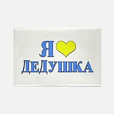 I Love Grandpa (Russian) Rectangle Magnet