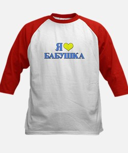 I Love Grandma (Russian) Kids Baseball Jersey