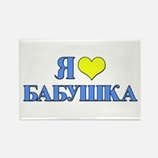 I Love Grandma (Russian) Rectangle Magnet