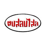 Dop Salop Salai (Slap You Silly) Thai Phrase Patch