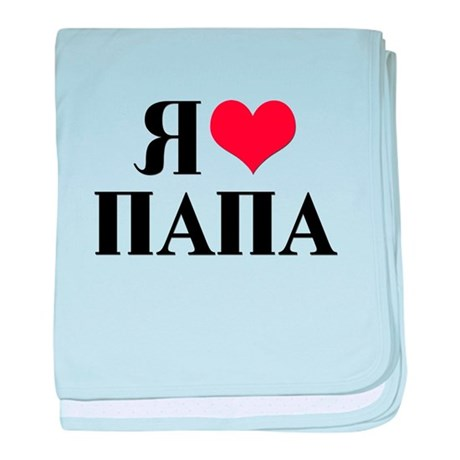 I Love Papa (Russian) baby blanket