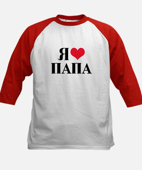 I Love Papa (Russian) Kids Baseball Jersey