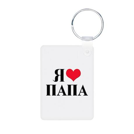 I Love Papa (Russian) Aluminum Photo Keychain