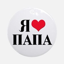 I Love Papa (Russian) Ornament (Round)
