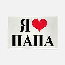 I Love Papa (Russian) Rectangle Magnet