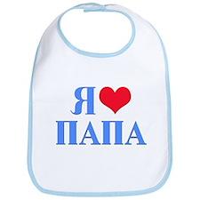I Love Papa (Russian) Bib