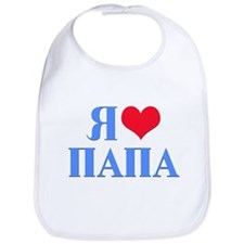 I Love Papa (Russian) Bib
