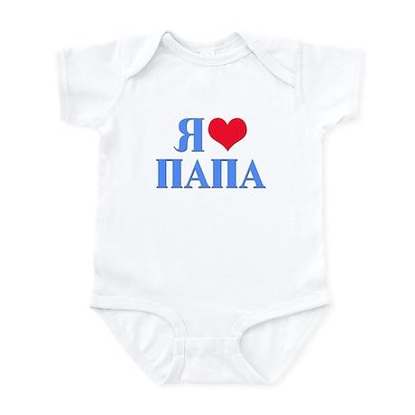 I Love Papa (Russian) Infant Bodysuit