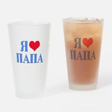 I Love Papa (Russian) Drinking Glass