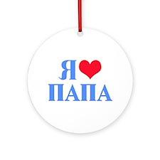 I Love Papa (Russian) Ornament (Round)