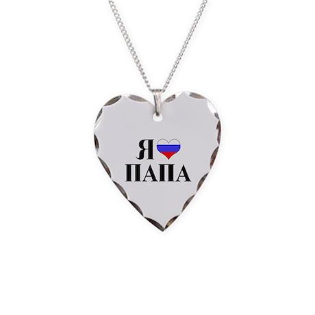 I Love Papa (RUS flag) Necklace Heart Charm