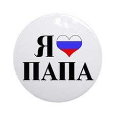 I Love Papa (RUS flag) Ornament (Round)
