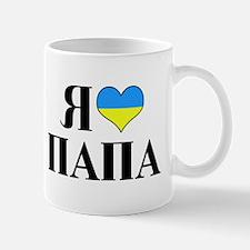 I Love Papa (UKR flag) Mug