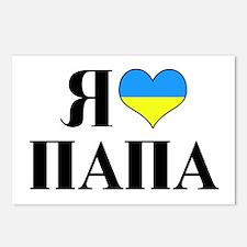 I Love Papa (UKR flag) Postcards (Package of 8)