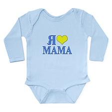 I Love Mom (Russian) Long Sleeve Infant Bodysuit