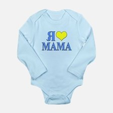 I Love Mom (Russian) Long Sleeve Infant Bodysuit