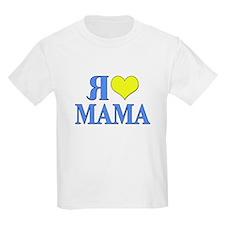 I Love Mom (Russian) T-Shirt