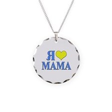 I Love Mom (Russian) Necklace