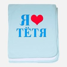 I Love Aunt (Russian) baby blanket