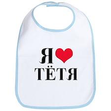 I Love Aunt (Russian) Bib