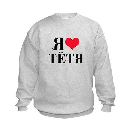 I Love Aunt (Russian) Kids Sweatshirt