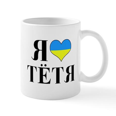 I Love Aunt (UKR flag) Mug