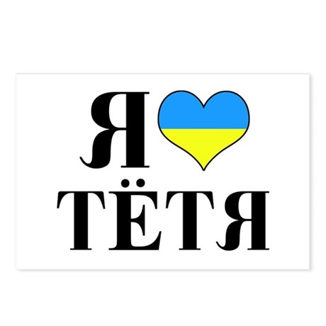 I Love Aunt (UKR flag) Postcards (Package of 8)