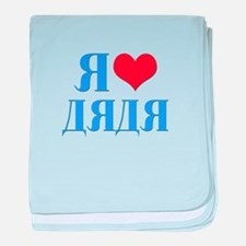 I Love Uncle (Russian) baby blanket