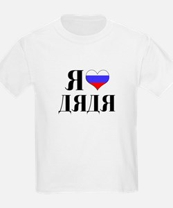 I Love Uncle (RUS flag) T-Shirt