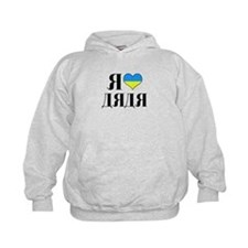 I Love Uncle (UKR flag) Hoodie