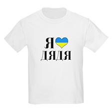 I Love Uncle (UKR flag) T-Shirt