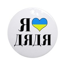I Love Uncle (UKR flag) Ornament (Round)